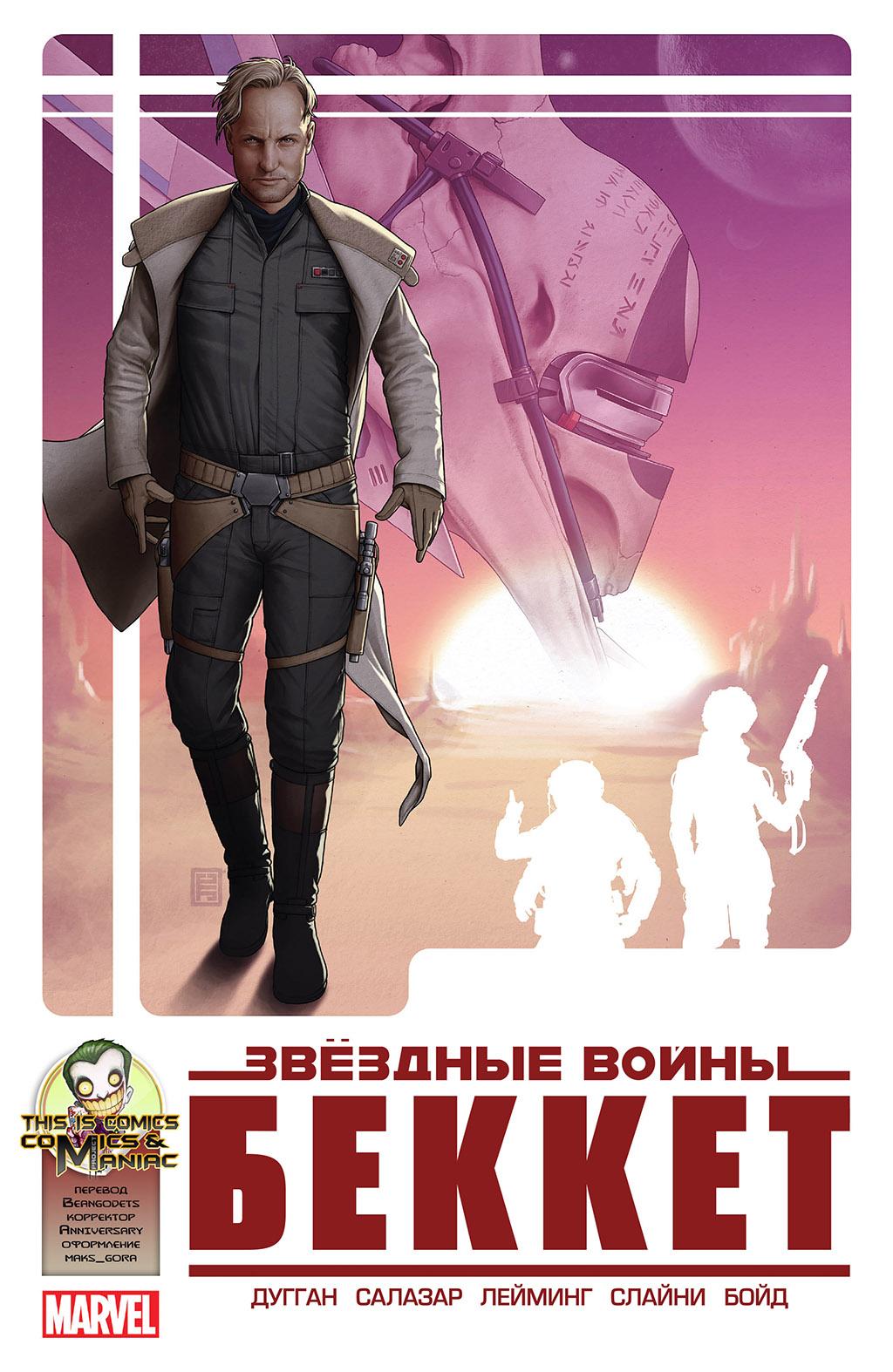 Комикс Звёздные войны - Бекетт