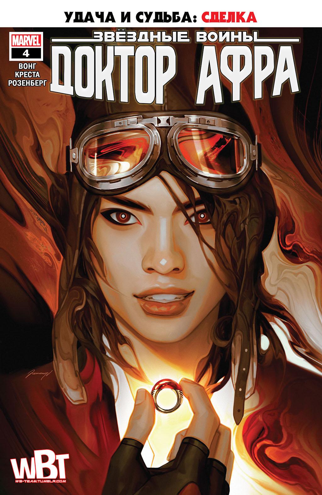 комикс Звездные Воины: Доктор Афра том 2