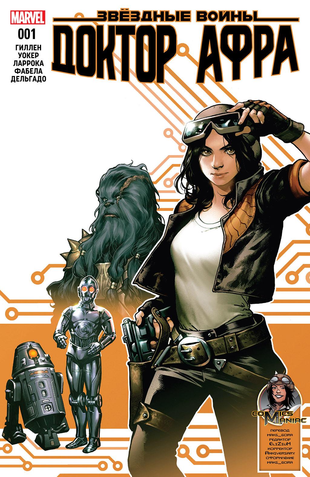 Комикс Звездные Воины: Доктор Афра