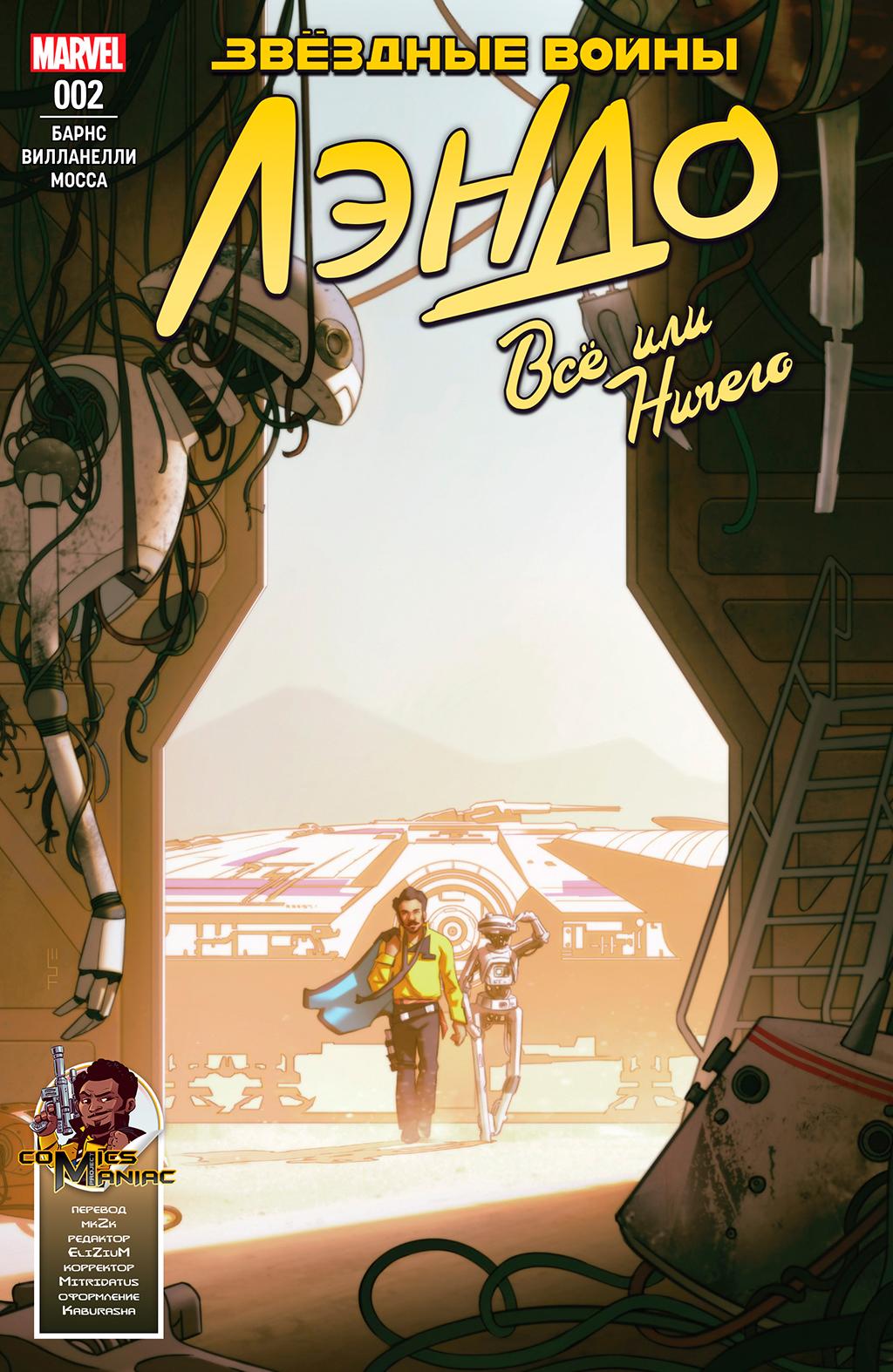 Комикс Звёздные Воины - Лэндо - Всё или Ничего