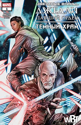 Комикс Звёздные войны: Джедаи — Падший орден: Тёмный храм