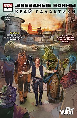 Комикс Звёздные войны - Край галактики