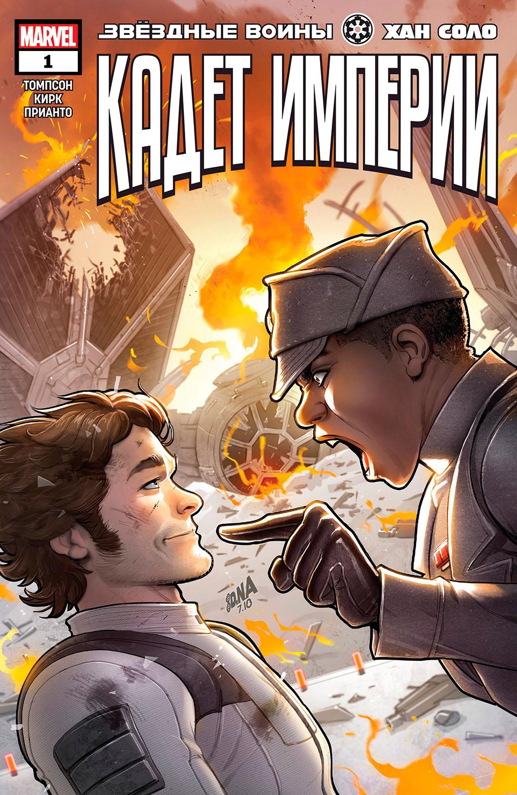 комикс Звёздные войны: Хан Соло — Имперский кадет