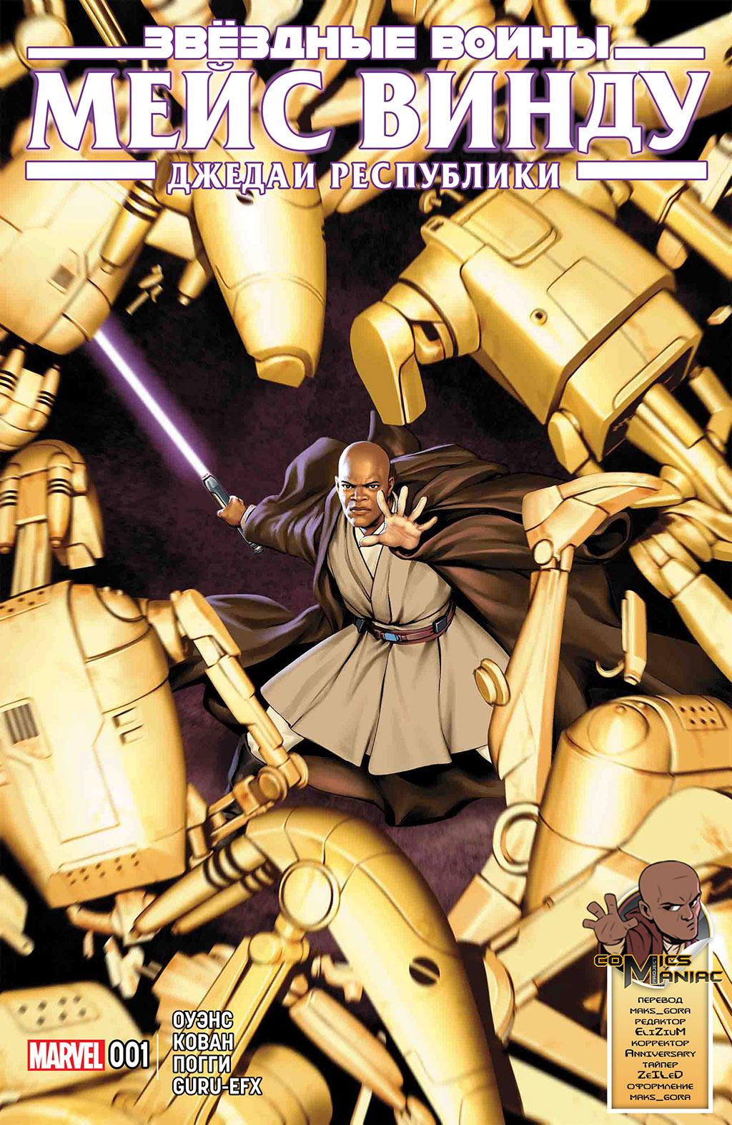Комикс Звёздные войны: Джедай Республики – Мэйс Винду