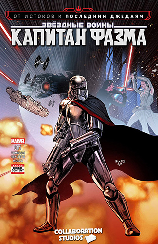 Комикс Звёздные войны: Капитан Фазма