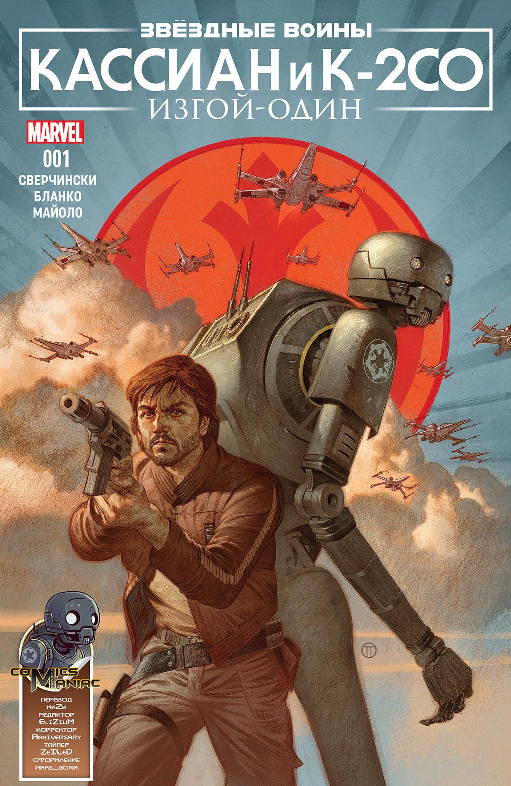 Комикс Звездные Воины: Изгой-один - Кассиан и K-2CO