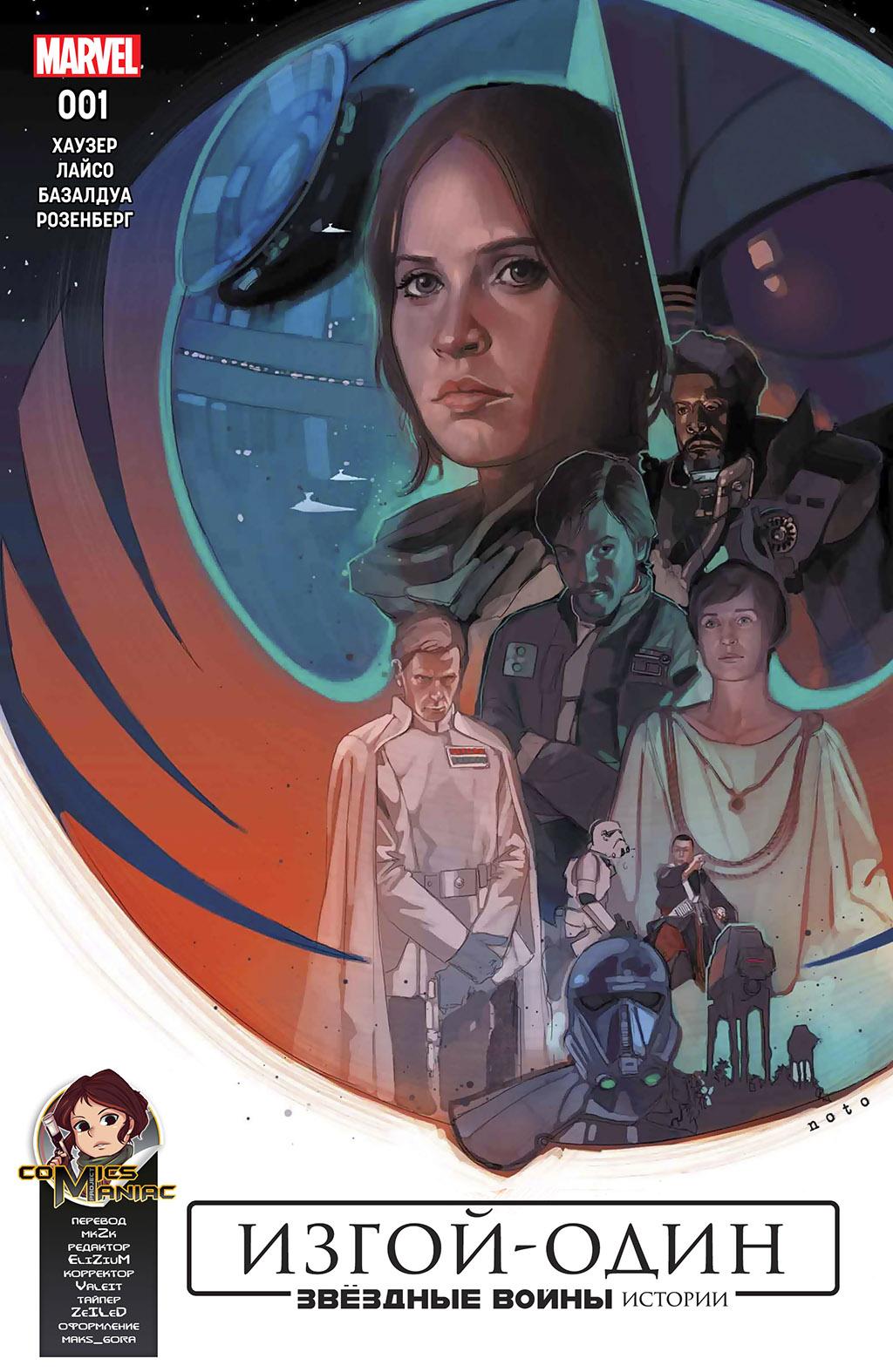 Комикс Звёздные войны: Изгой-один
