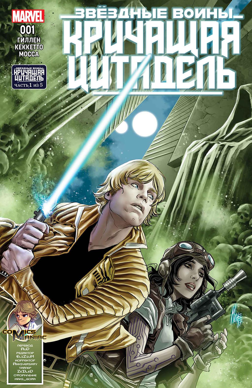 Комикс Звёздные войны: Кричащая цитадель