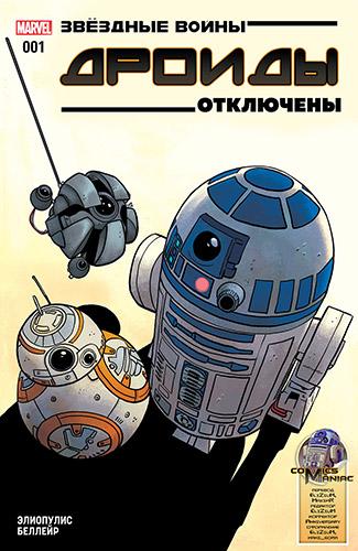 Комикс Звёздные Воины: Дроиды Отключены
