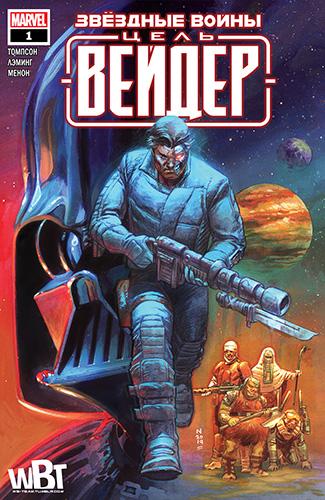 Комикс Звёздные войны - Цель Вейдер