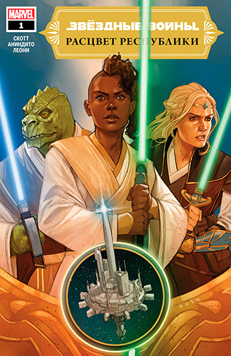 комикс Звёздные Войны - Расцвет Республики
