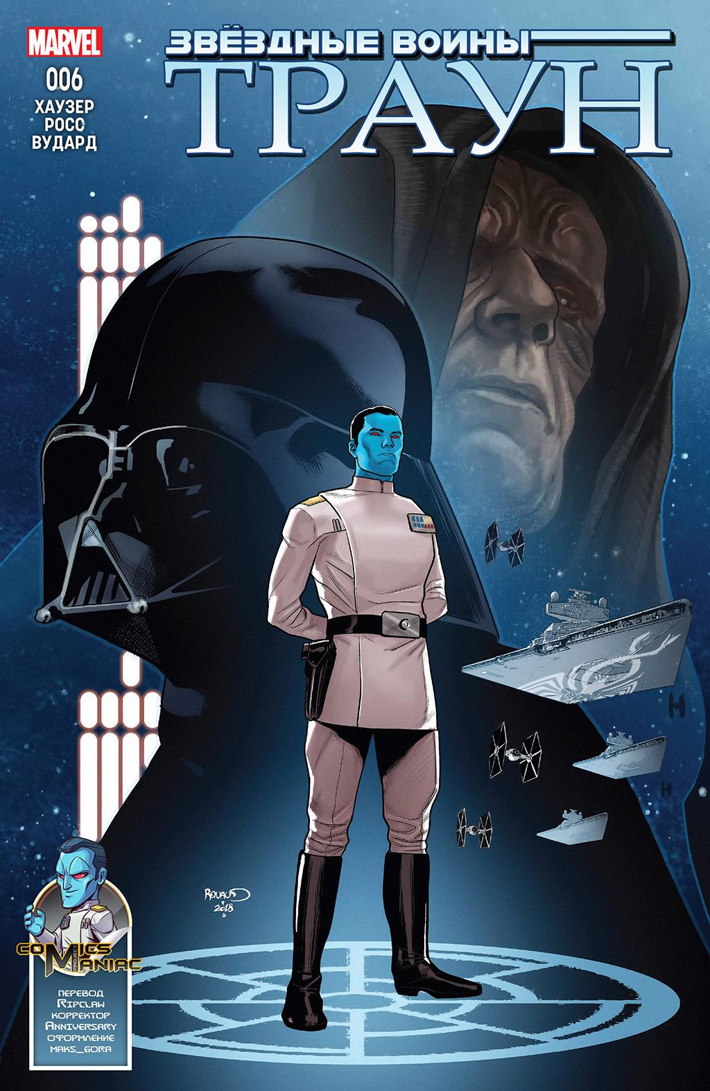 Комикс Звёздные войны - Траун