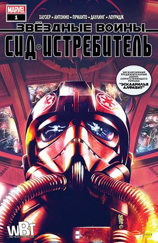 Комикс Звёздные войны - Сид Истребитель