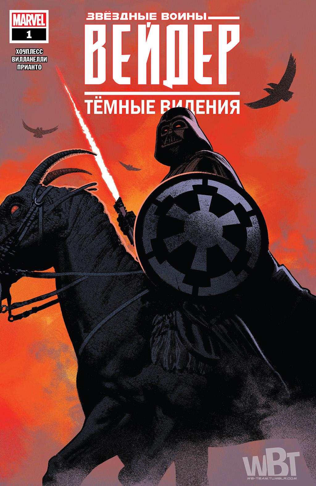 Комикс Звёздные войны - Вейдер - Тёмные Видения