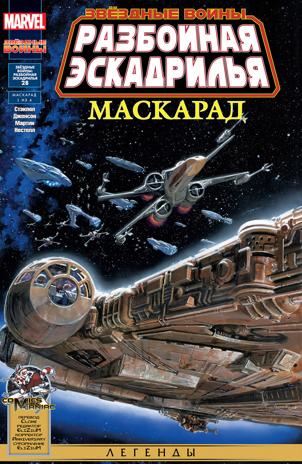 Комикс Звёздные войны - Разбойная Эскадрилья Крестокрылов