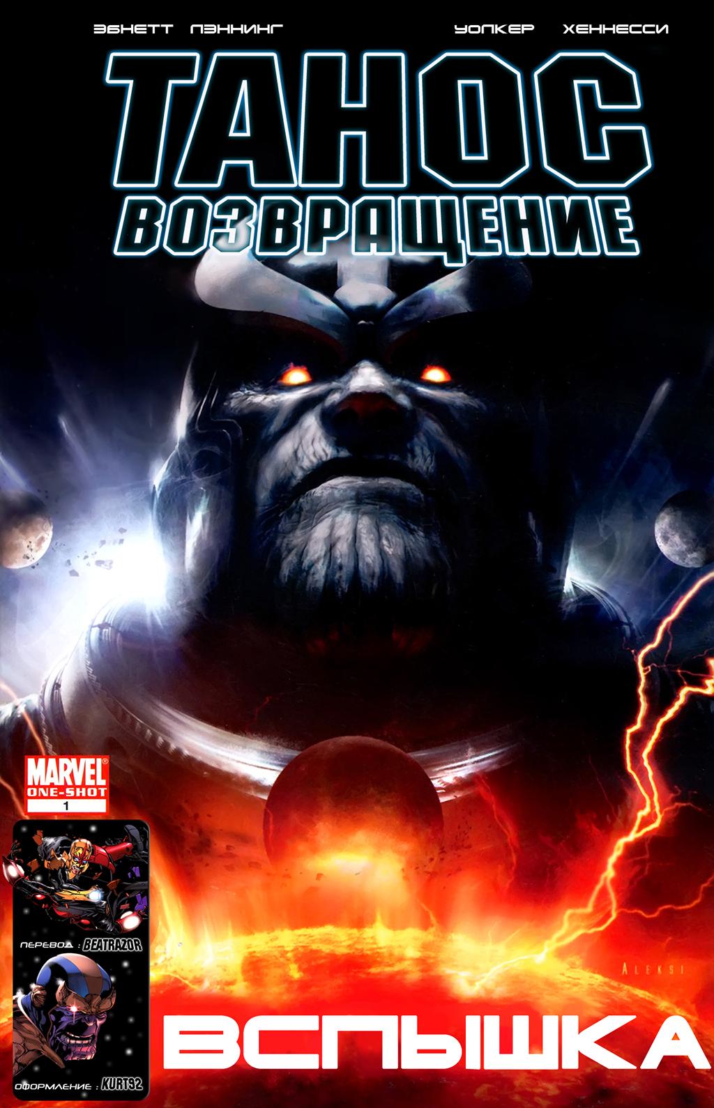 Комикс Долг Таноса