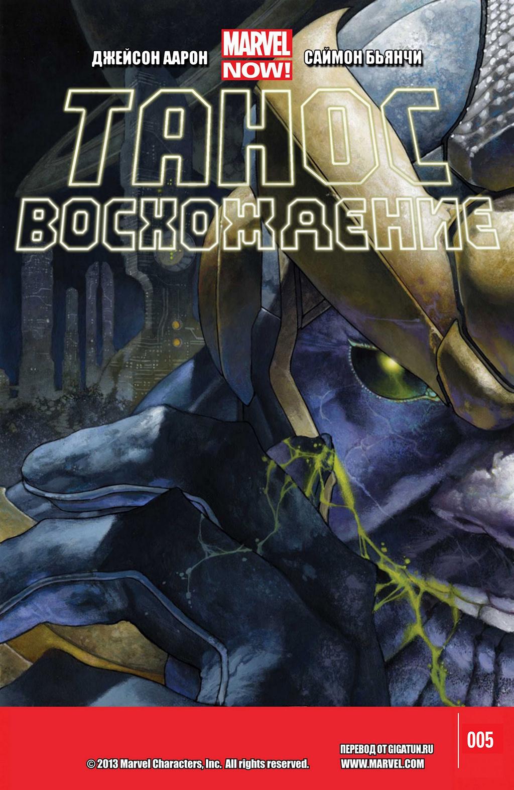 Комикс Танос Восхождение
