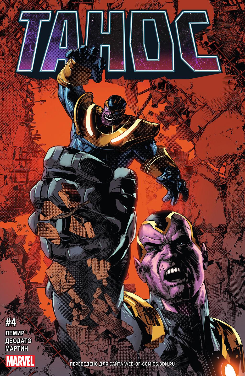Комикс Танос том 2