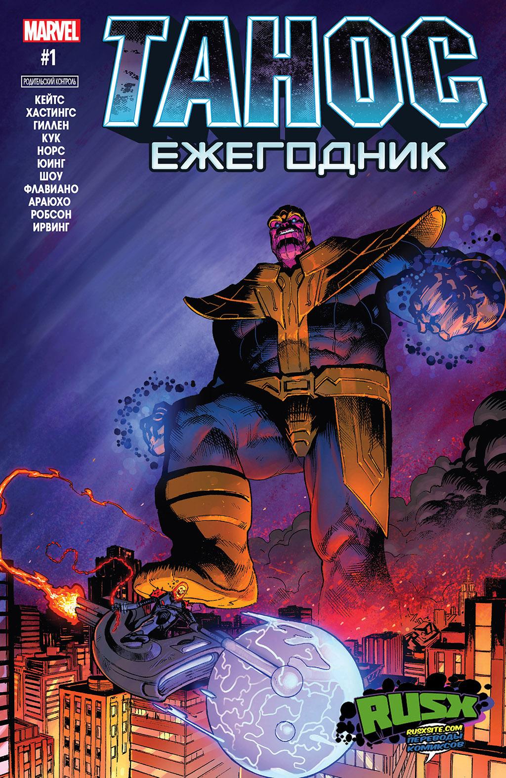 Комикс Танос