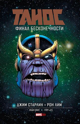 Комикс Танос: Финал Бесконечности