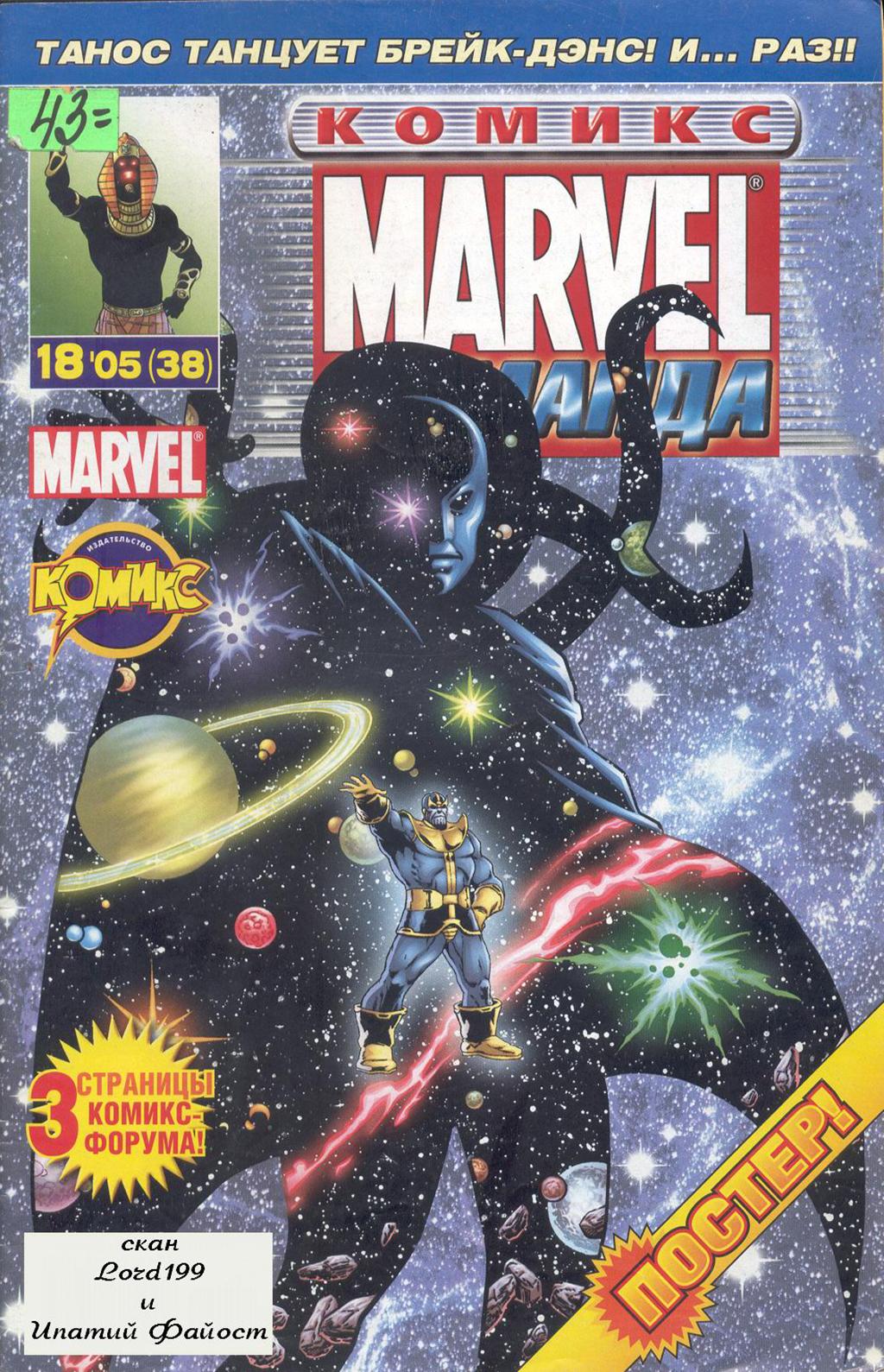 Комикс Конец Вселенной Марвел