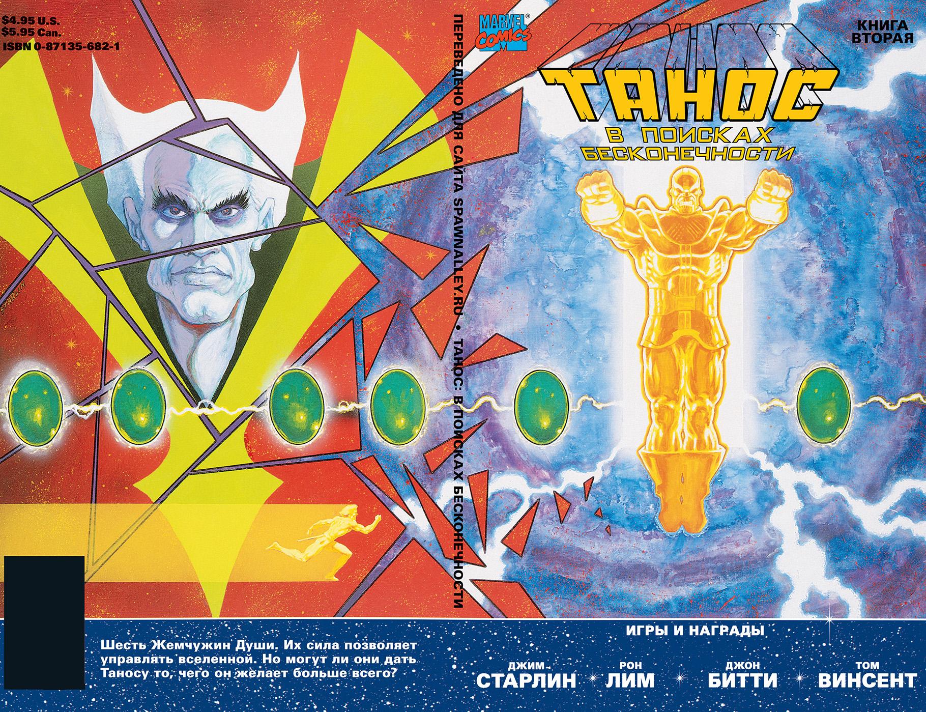 Комикс Танос: В Поисках Бесконечности