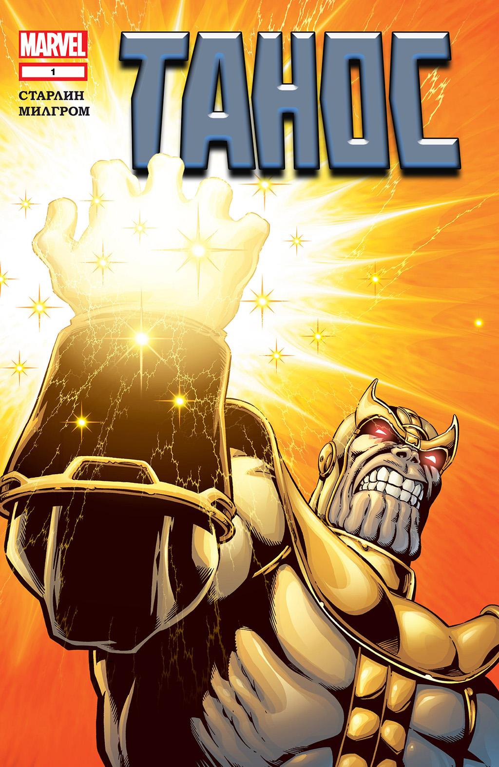 Комикс Танос том 1