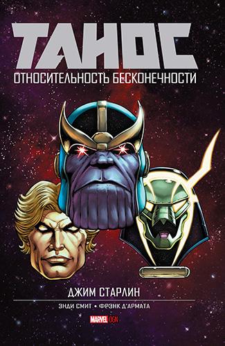 Комикс Танос: Относительность Бесконечности