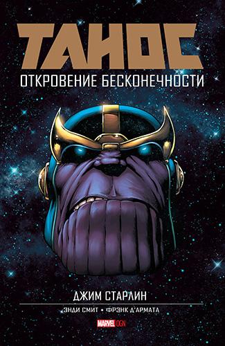 Комикс Танос: Откровение Бесконечности