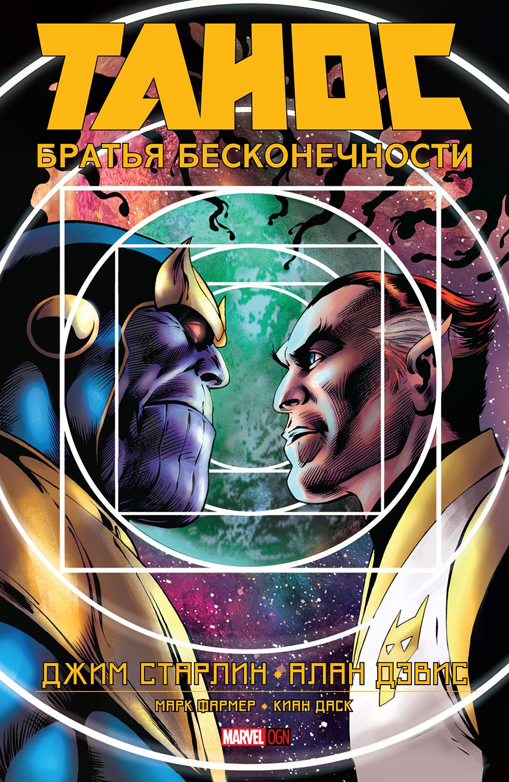 Комикс Танос - Братья Бесконечности