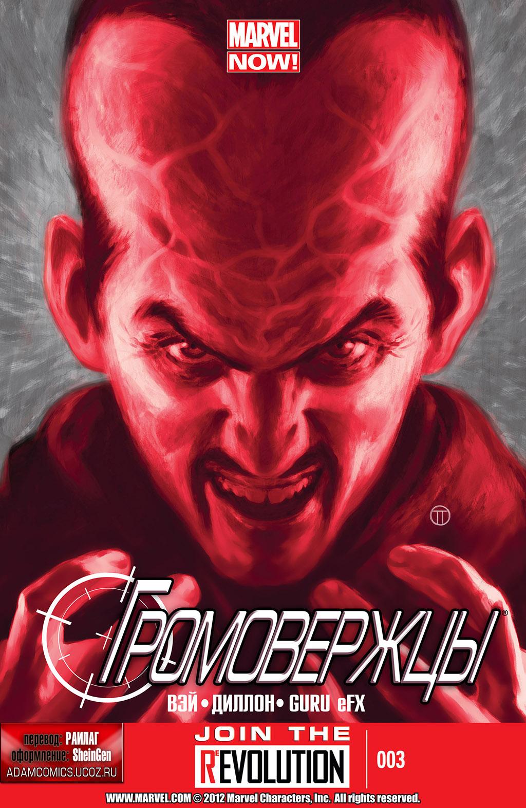 Комикс Громовержцы том 2