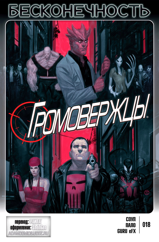 Комикс Громовержцы том 3