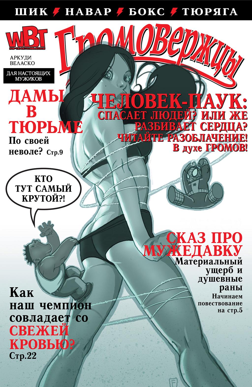 комикс Громовержцы том 1