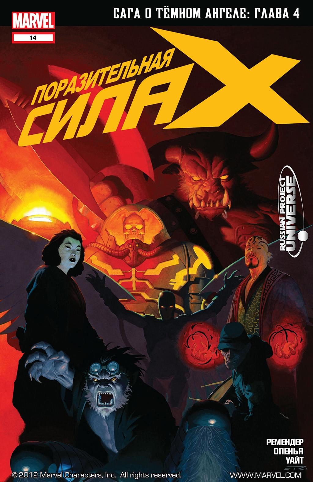 Комикс Поразительная Сила Икс