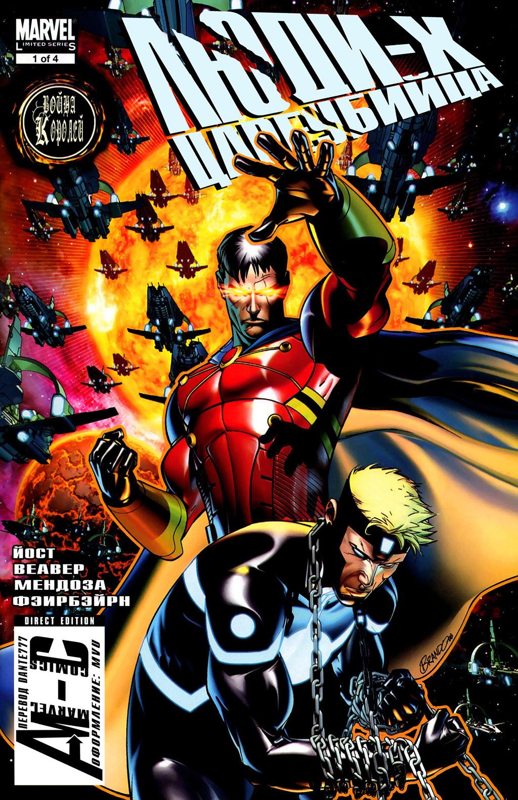Комикс Люди-Икс: Цареубийца