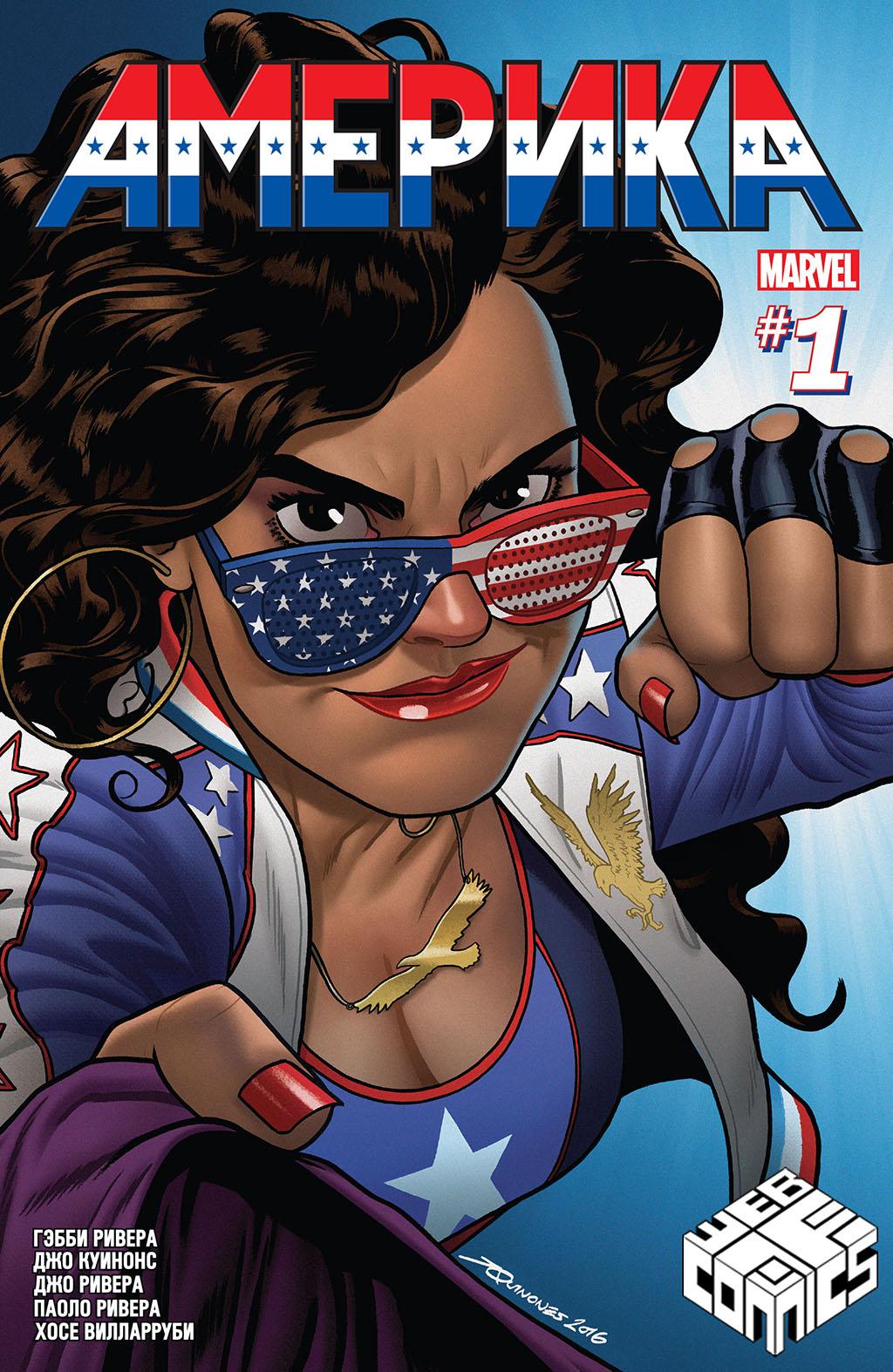 Комикс Америка