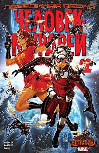 Комикс Человек-муравей - Последние дни