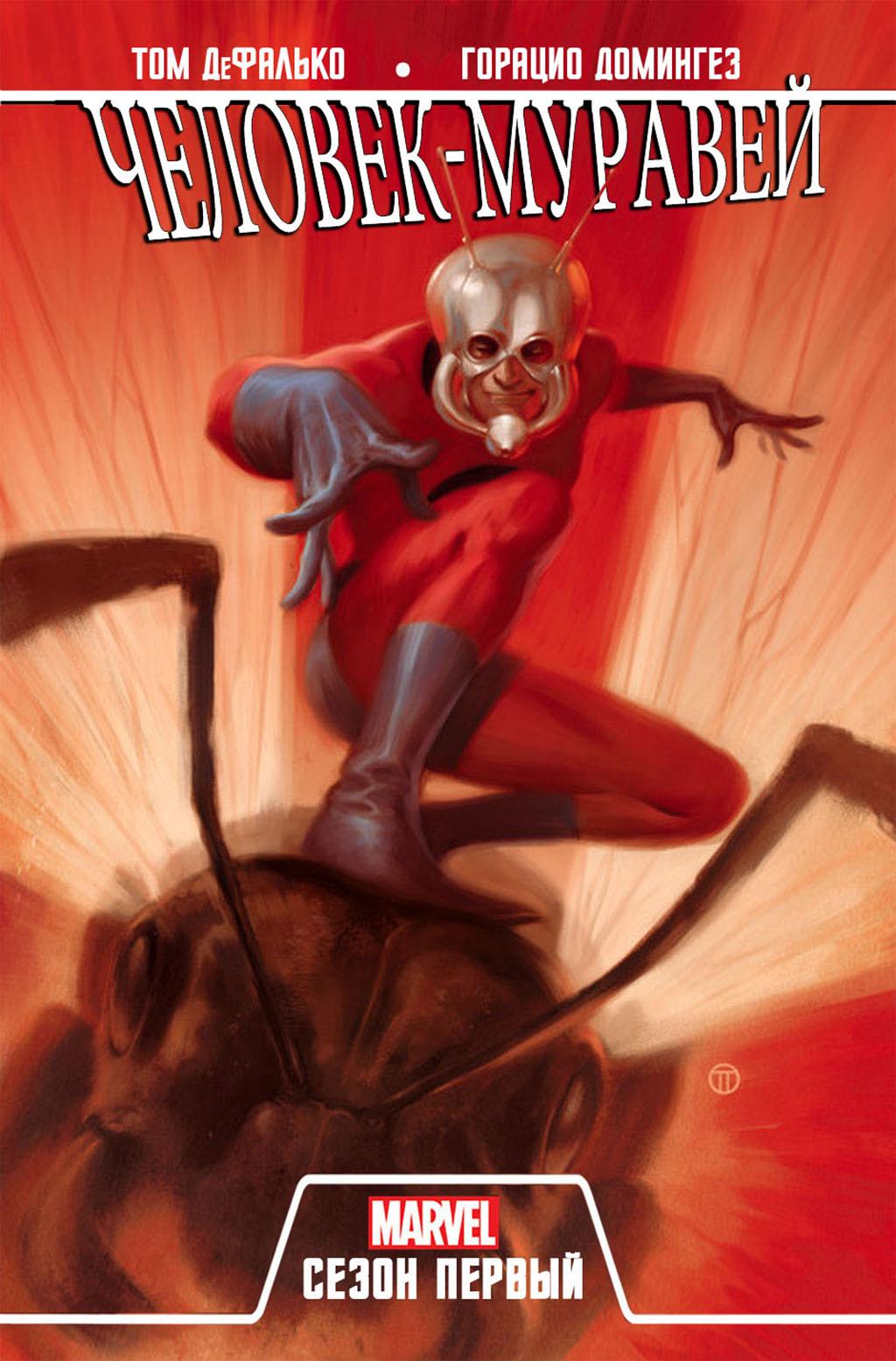 Комикс Человек муравей - Сезон первый