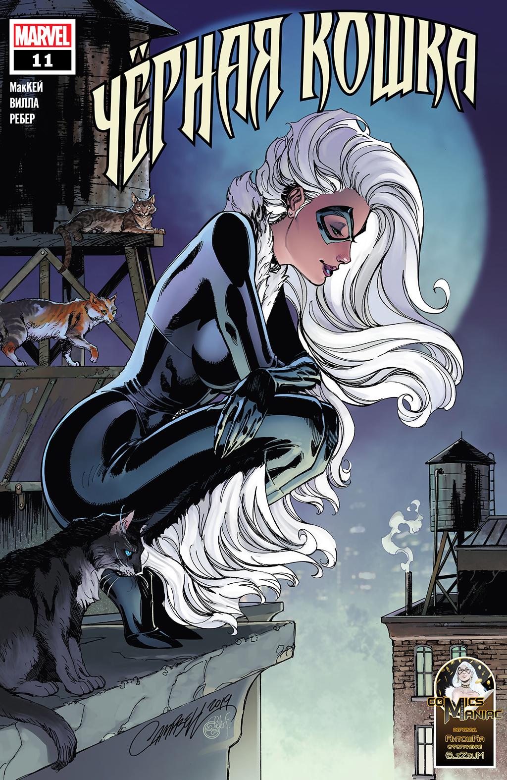 комикс Чёрная Кошка Том 1
