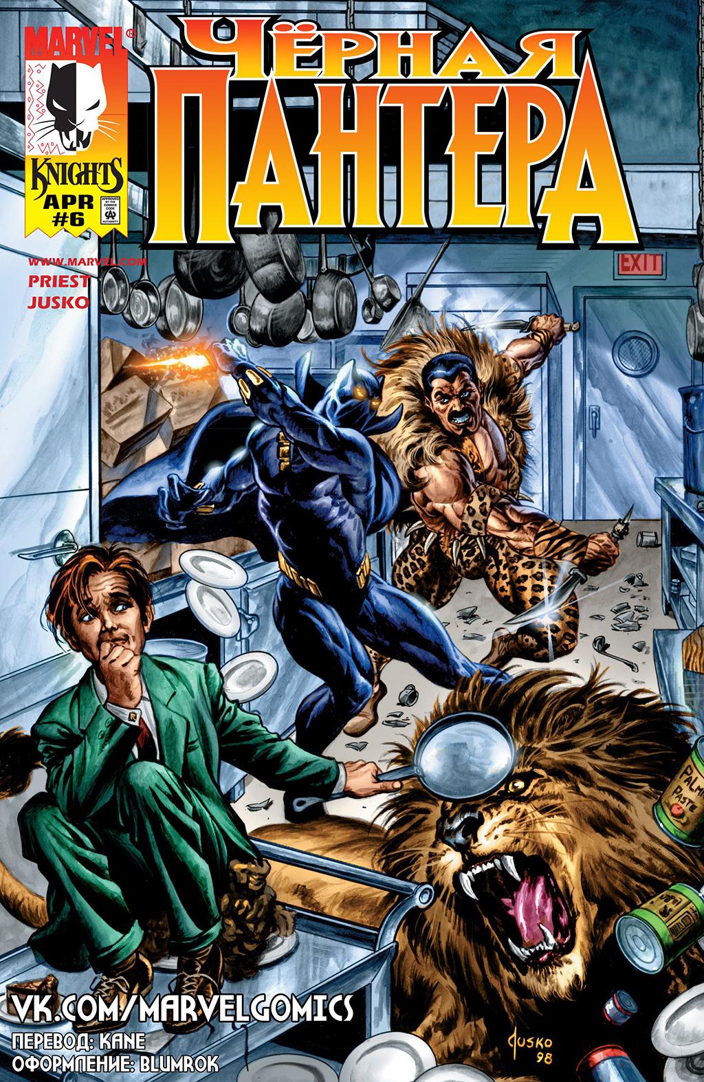 Комикс Черная Пантера том 3