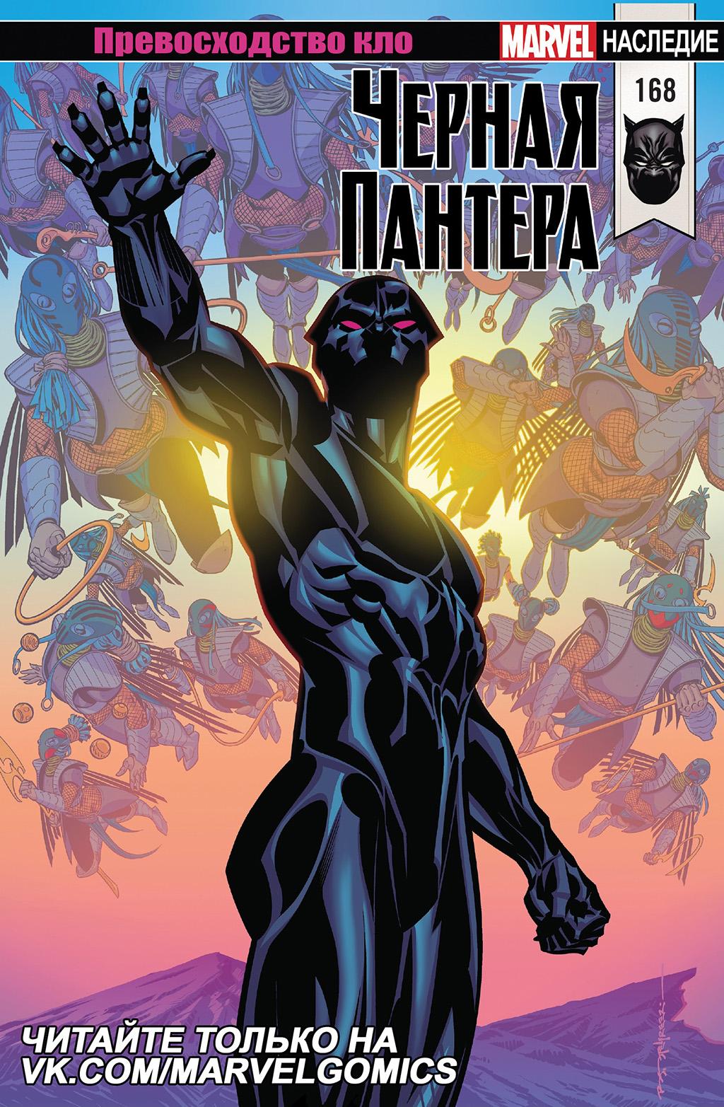 комикс Черная Пантера том 6