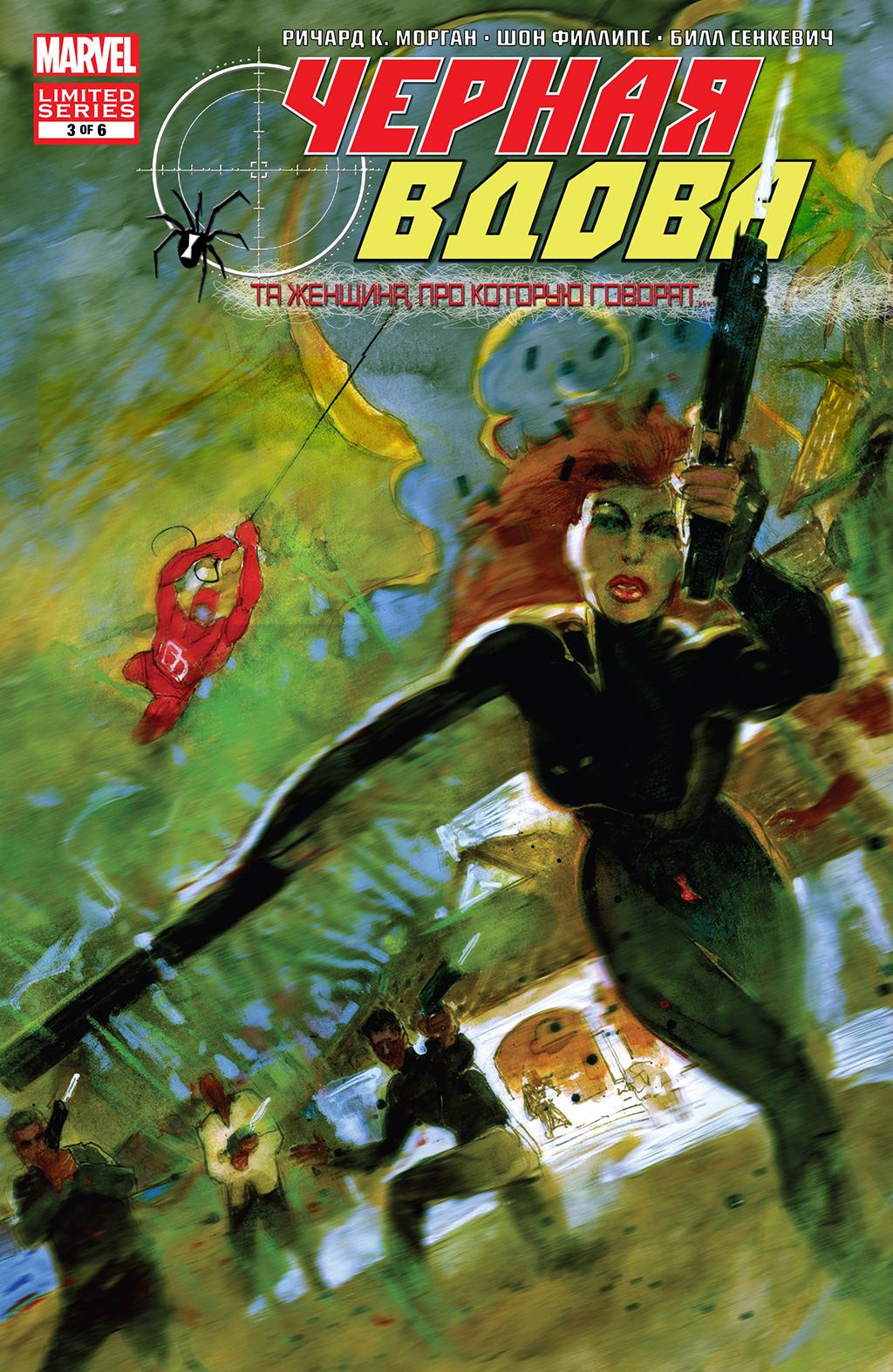 Комикс Черная Вдова - Та женщина, про которую говорят