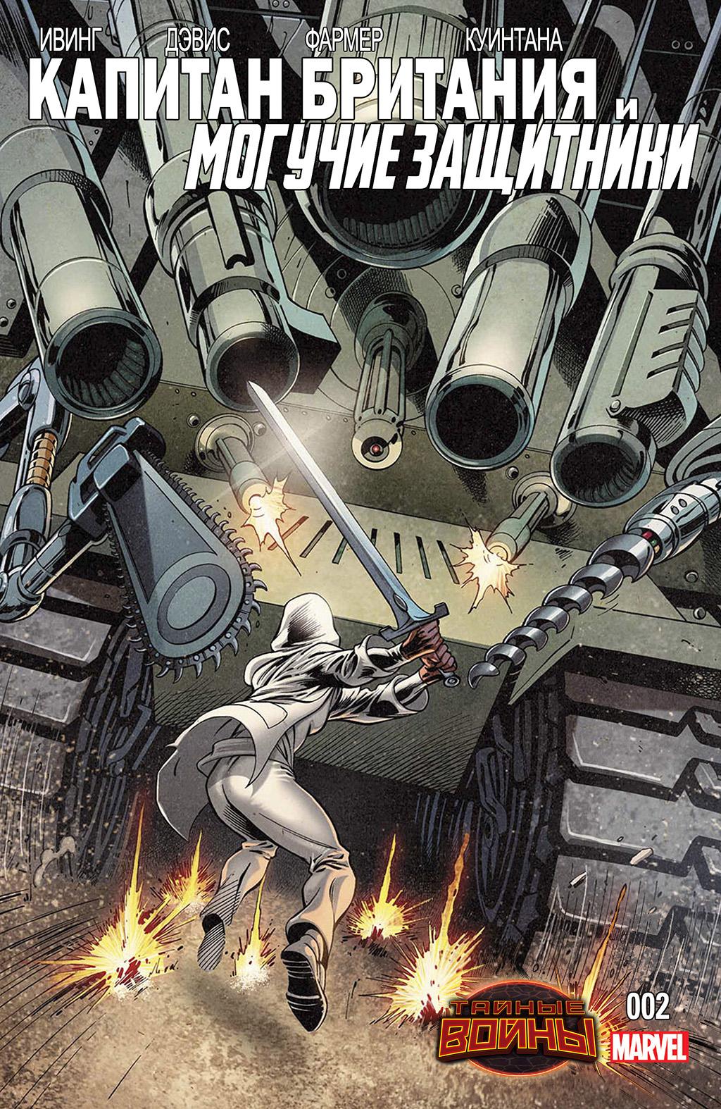 Комикс Капитан Британия и Могучие Защитники