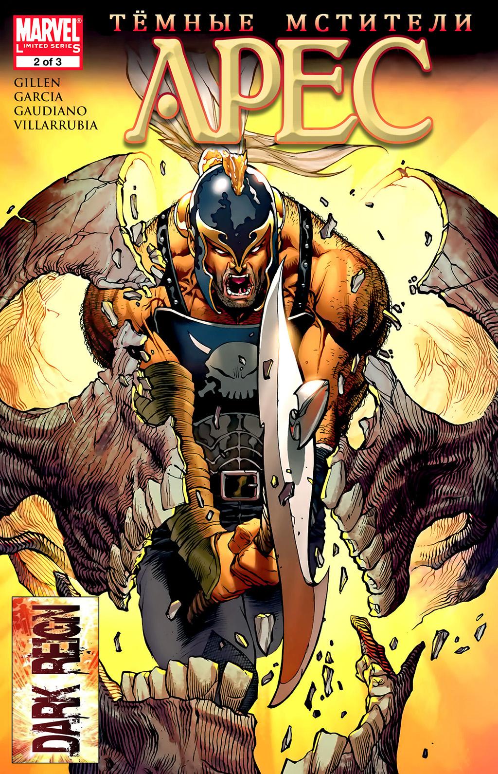 Комикс Темные Мстители Арес