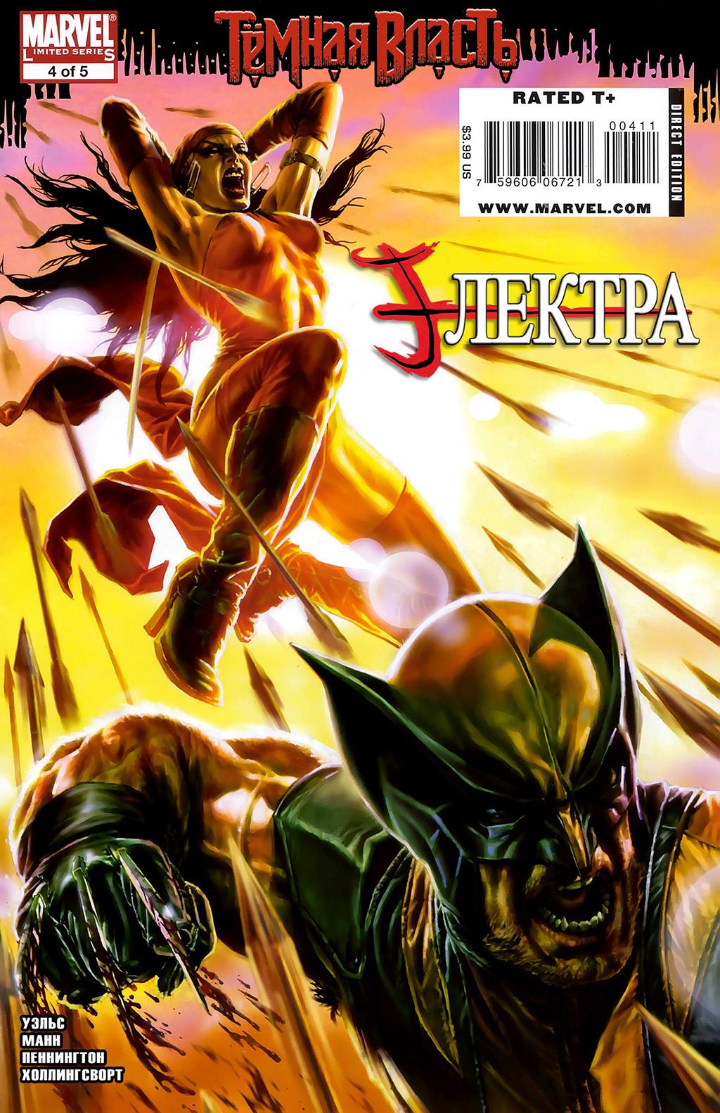 Комикс Темная Власть: Электра