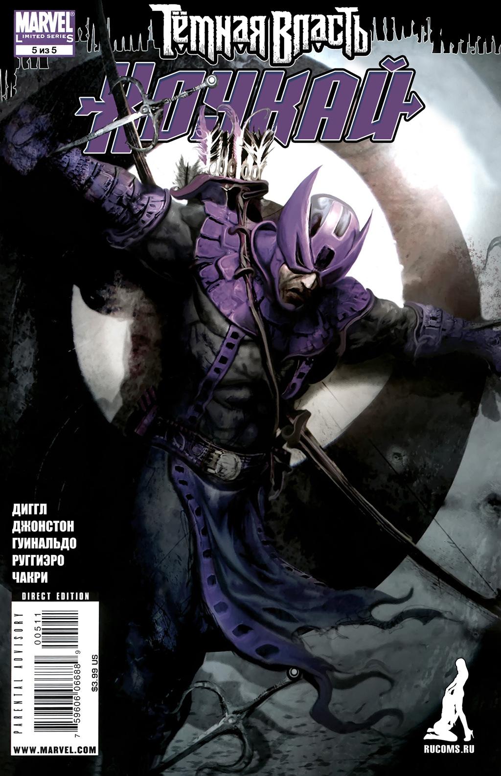 Комикс Темная Власть: Хоукай