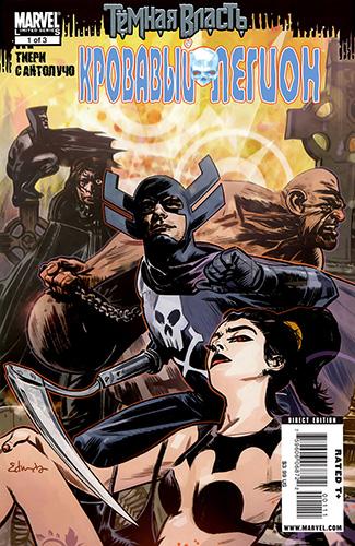 Комикс Тёмная Власть: Кровавый Легион