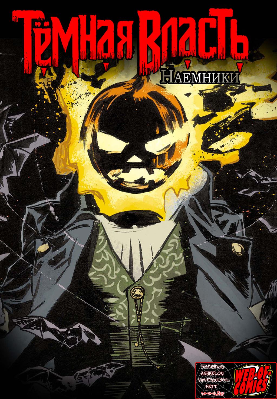 Комикс Темная Власть Наёмники