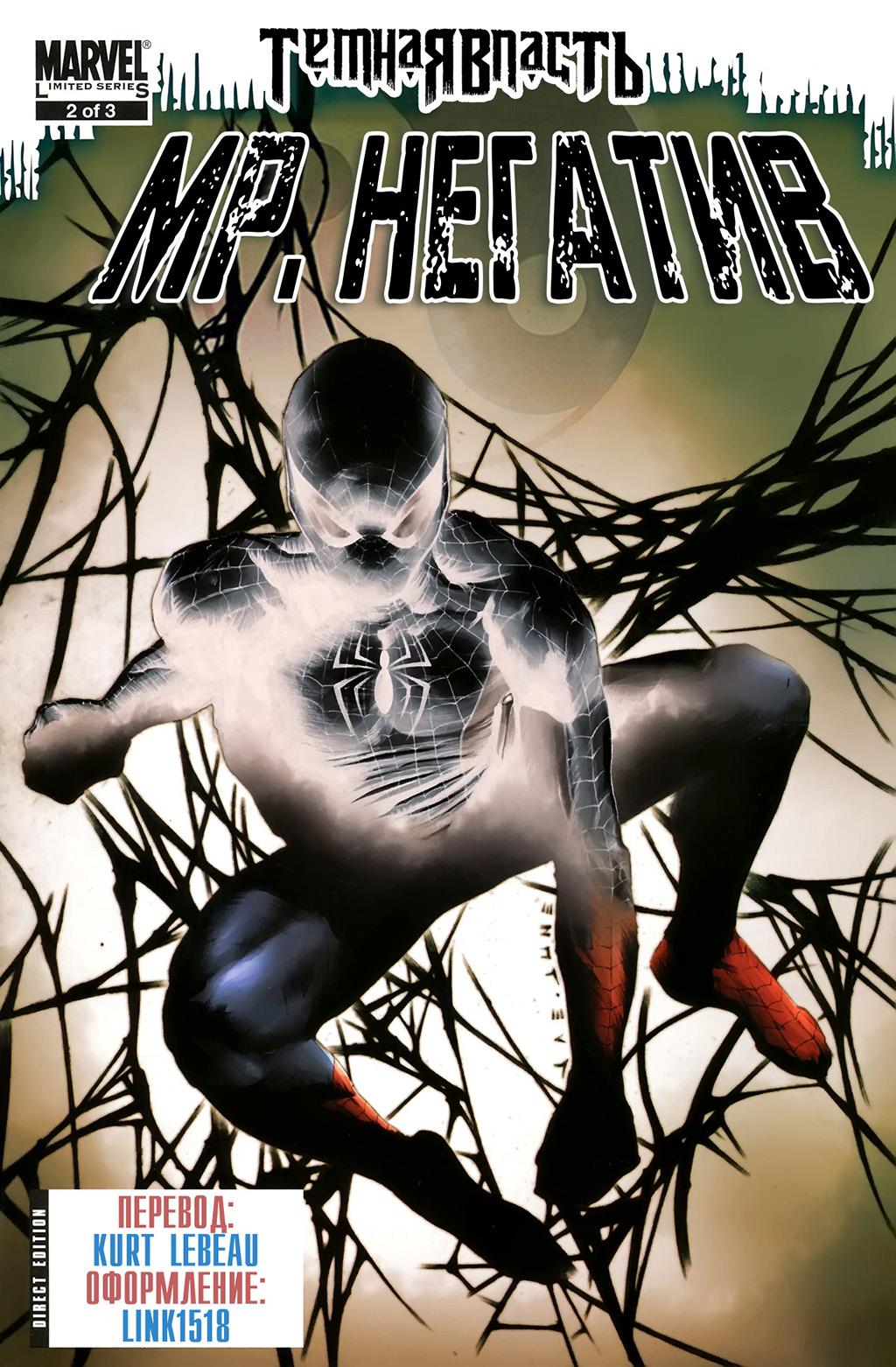 Комикс Темная Власть: Мистер Негатив