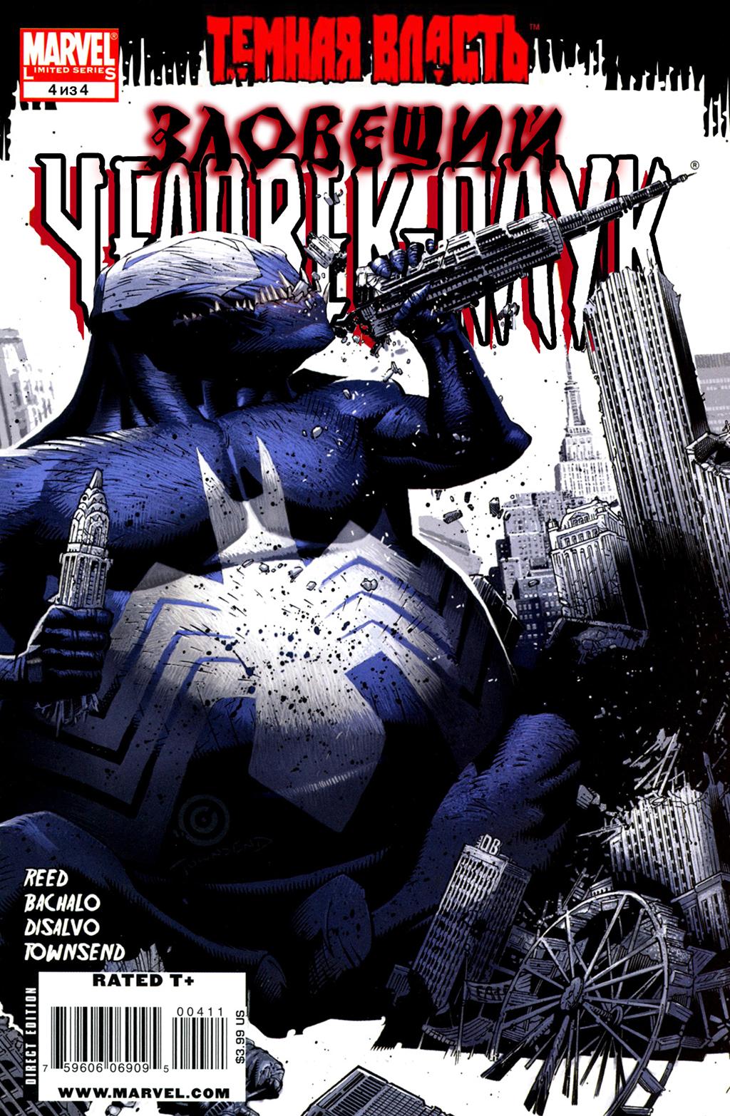 Комикс Темная Власть Зловещий Человек-Паук